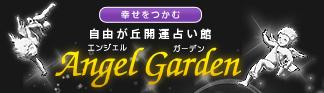 幸せをつかむ 自由が丘開運占い館 Angel Garden(エンジェルガーデン)