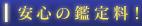 安心の鑑定料!