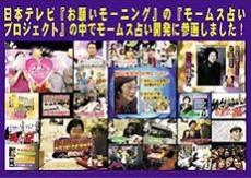 日本テレビ「お願いモーニング」