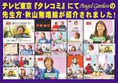 テレビ東京 「タレコミ」
