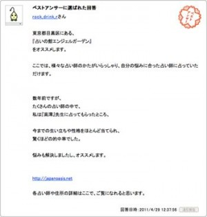 Yahoo!知恵袋に「信頼できる占い師さんを教えてください」との質問投稿があり、以下のような回答をいただきました。