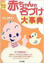 「幸せになる赤ちゃんの名づけ大事典」
